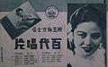 Chen Yumei Pathe record.jpg