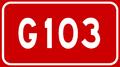 China Highway G103.png