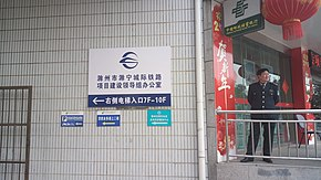 Chuzhou-Nanjing city subway build office.jpg