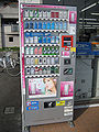 Cigarette vending machine in Japan.jpg