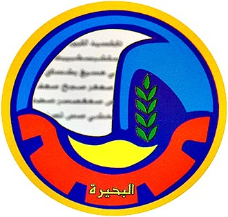 Beheira Governorate - Image: Coat of arms of Behira Govenorate
