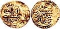 Coin of Hassan II (Nizari Ismaili Imam), minted in Alamut.jpg