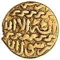 Coin of Yaqub bin Uzun Hasan, obverse.jpg
