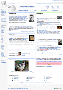 Current Russian Wikipedia main page.png