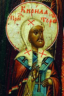 Cyril of Turov (icon).jpg