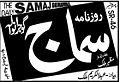 Daily Samaj.jpg