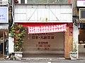 Daiso Shulin Store 20200207.jpg