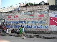 Slogans politiques sur un mur.