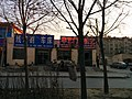 Dongying, Shandong, China - panoramio (88).jpg