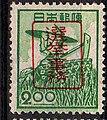 Election stamp.JPG