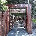 Entrada do Parque Ecológico Bosque dos Sonhos, João Pessoa (PB).jpg