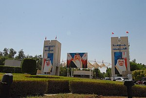 University of Bahrain - The entrance to the Sakhir campus.