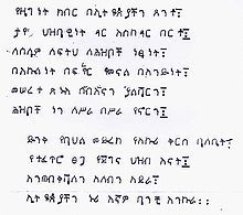 Ethiopian anthem in Amharic, black ink on white paper.