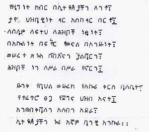Amharic - The Ethiopian anthem (since 1992) in Amharic, done on manual typewriter.