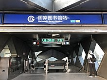 Exit D of Beijing Metro National Library Station.jpg