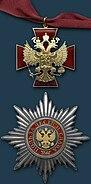 Fatherland 2nd class