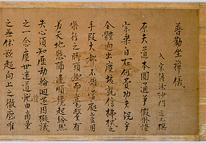 Dōgen - Universally Recommended Instructions for Zazen (普勧坐禅儀, fukan zazengi)