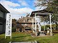 Funabashi magome cemetery unrelated cemetery.JPG