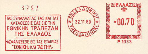 Greece stamp type A4B.jpg