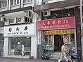 HK 上環 Sheung Wan 蘇杭街 Jervois Street 11 華山行 Hoa San 大華藥行 Tai Wah Medicine Hong shop.JPG