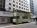 HK 中環 Central 德輔道中 Des Voeux Road Central Nanyang Commercial Bank NCB tram stop August 2020 SS2.jpg