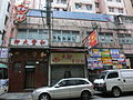 HK CWB 登龍街 Tang Lung Street 金龍大廈 Golden Dragon Building Wo Fung Pawn Shop May 2013.JPG