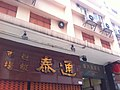 HK Sai Ying Pun 428 Queen's Road West 真善美大廈 Johnson Mansion 通泰超市 Tung Tai Supermarket Aug-2011.jpg