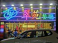 HK Sai Ying Pun night Jade garden new 翠苑餐廳 Tsuen Yuen restaurant LED shop sign night May-2013.JPG