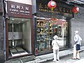 HK Sheung Wan 犘羅上街 3 Upper Lascar Row 裕利大廈 Evora Building sidewalk art shop visitors May-2012.JPG