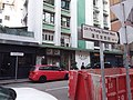 HK Tin Hau Wun Sha Street January 2021 SSG 02.jpg
