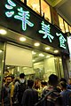HK YMT 油麻地 Yau Ma Tei 窩打老道 Waterloo Road food shop diner take-away April 2018 IX2 San Yang Cuisine n visitors.jpg