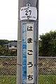 Hamagōchi Station-04.jpg