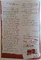 Handwriting of Poet Kalapi.jpg