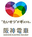 Hanshin Electric Railway's Logo.jpg