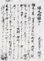 HougenMonogatari codex Bunpou.png