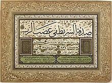 Seni Khat Wikipedia Bahasa Melayu Ensiklopedia Bebas