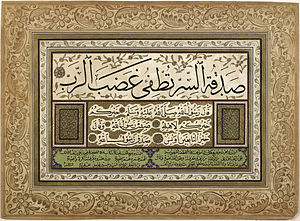 Example of an ijazah, or diploma of competency in Arabic calligraphy