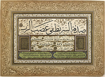 A calligraphy of prophet Muahmmad's hadith regarding helping the poor