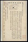 Illustration from Ming Chinese ophthalmology text, Ms copy Wellcome L0039703.jpg