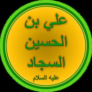 Ali ibn al-Husayn Zayn al-'Abidin cover