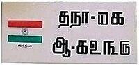 India tamil license plate 1993.jpg