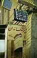 IranZahnarztHamadan.jpg