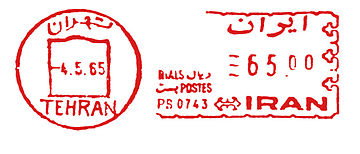 Iran stamp type B5.jpg