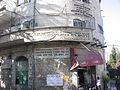 Israel, Meashearim-Road.jpg