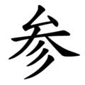 It-参.png