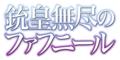 Jūō Mujin no Fafnir logo.png