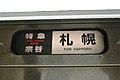 JRH DMU261-100 Destination sign.jpg