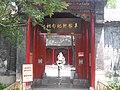 Jiaxuan Ancestral Hall.jpg