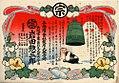 Kanegafuchi Spinning Hikifuda.jpg