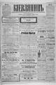 Kievlyanin 1898 21.pdf